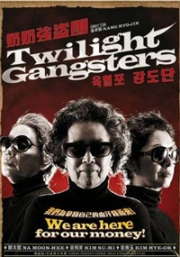 Twilight Gangsters (All Region DVD)(Korean Movie)