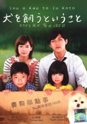 Inu o Kau to Iu Koto (All Region DVD)(Japanese TV Drama)