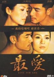 Love For Life (All Region DVD)(Chinese Movie)