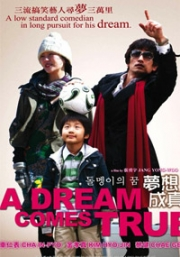 A Dream Comes True (All Region DVD)(Korean Movie)