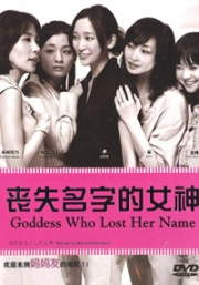 Goddess Who Lost Her Name (All Region)(Japanese TV Drama)
