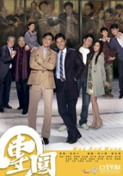 Wax and Wane (All Region DVD)(CHinese TV Drama)(US Version)