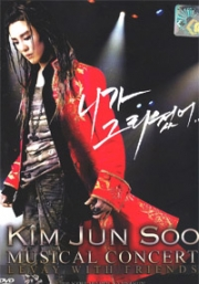 Kim Jun Soo : Musical Concert Levay with Friends (2DVD)