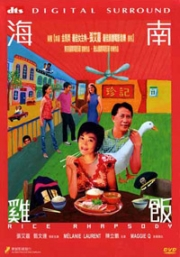 Rice Rhapsoday (All Region DVD)(Chinese Movie)(Award Winning)