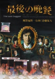 The Last Supper (All Region DVD)(Japanese Movie)