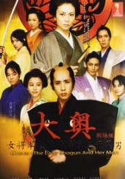 The Lady Shogun and Her Men (All Region DVD)(Japanese Movie)