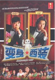 The Handsome Suit Cinderella (All Region)(Japanese movie DVD)