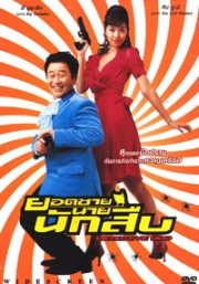 Detective Odd (All Region DVD)(Korean Movie)