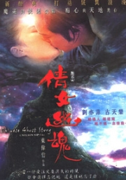 A Chinese Ghost Story (All Region DVD)(Chinese Movie)
