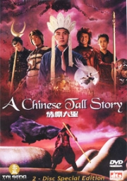 A Chinese tall story (Special Edition 2DVD)(All Region)(US Version)