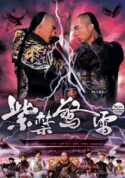The Life and Times of a Sentinel (All Region DVD)(Chinese TV Drama)(US Version)