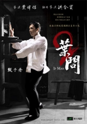 Ip Man 2: Legend of the Grandmaster (All Region DVD)(Chinese Movie)