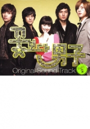 Boys over flowers OST Volome 2 (13 Track CD)
