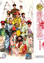 New My Fair Princess (Complet Series) (Ep.1-98) (Chinese TV Drama)