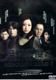Zettai Reido (Season 2)(All Region DVD)(Japanese TV Drama)
