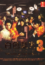 The Glory of Team Batista (Season 3)(All Region DVD)(Japanese TV Drama)