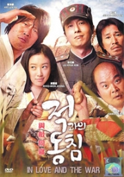 In Love and The War (All Region DVD)(Korean Movie)