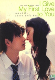 I Give My First Love to You (All Region DVD)(Japanese Movie)