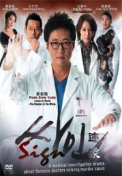 Sign (All Region DVD)(Korean TV Drama)