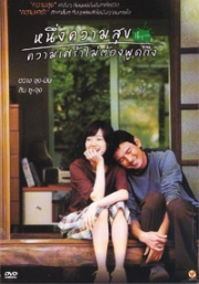 Happiness (All Region DVD)(Korean Movie)