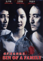 Sin of a family (All Region DVD)(Korean Movie)