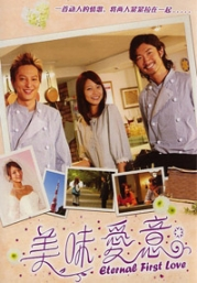 Eternal First Love (All Region DVD)(Japanese Movie)