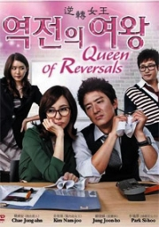 Queen of Reversals (All Region DVD)(Korean TV Drama)