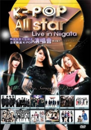 K-POP All Star Live in Niigata Concert (All Region DVD)
