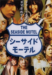 The Seaside Motel (All Region DVD)(Japanese Movie)