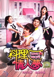Love Recipe (All Region DVD)(Chinese TV Drama)