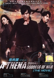 Athena : Goddess of War - The movie (All Region DVD)