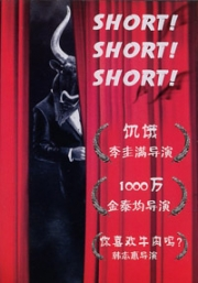 Short! Short! Short! 2011 (All Region DVD)(Korean Movie)