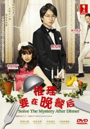 Solve The Mystery After Dinner (All Region DVD)(Japanese TV Drama)