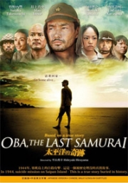 Oba The Last Samurai (All Region DVD)(Japanese Movie)
