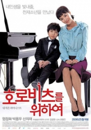 My Piano (All Region)(Korean Movie DVD)