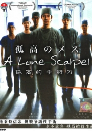 A Lone Scalpel (All Region DVD)(Japanese Movie)