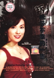 Unfortunate life of Matsuko (All Region DVD)(Japanese TV Drama)