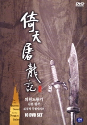 The New Heaven Sword and the Dragon Sabre (1986)(10DVD Set)