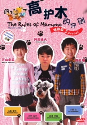 The Rules of Marumo (Special)(Japanese Movie)