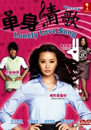 Lonely Love Song (All Region DVD)(Japanese TV Drama)