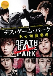 Death Game Park (All Region DVD)(Japanese Movie)