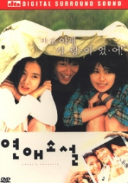 Lovers concerto (All Region DVD)(Korean movie)