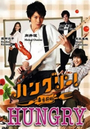 Hungry (All Region DVD)(Japanese TV Drama)