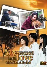 My Second last Love (Season 1)(Japanese TV Drama)