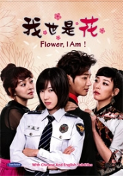 Flower I Am (All Region DVD)(Korean TV Drama)