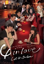 4 in Love (All Region Dvd)(Chinese Tv Drama)