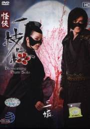 Blossoming Plum Solo (Complete Series, Episod 1-30)(Chinese TV Drama)