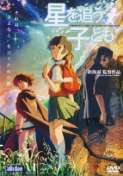 Children who Chase Lost Voices from Deep Below (All Region DVD)(Anime)