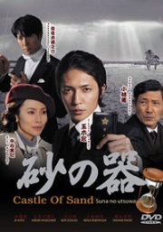 Castle of Sand (All Region DVD)(Japanese TV Drama)