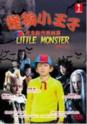 Little Monster (Japanese Movie) (All Region DVD)